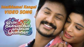 Yenda Thalaiyila Yenna Vekkala - Imaikkamal Kangal (Video Song) | Azhar, Sanchita | A.R. Raihanah
