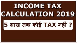 INCOME TAX CALCULATION 2019 | REBATE | 2019-20 EXPLAINED