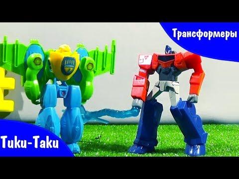 Видео для детей про МАШИНКИ. Трансформеры - Тики Таки.