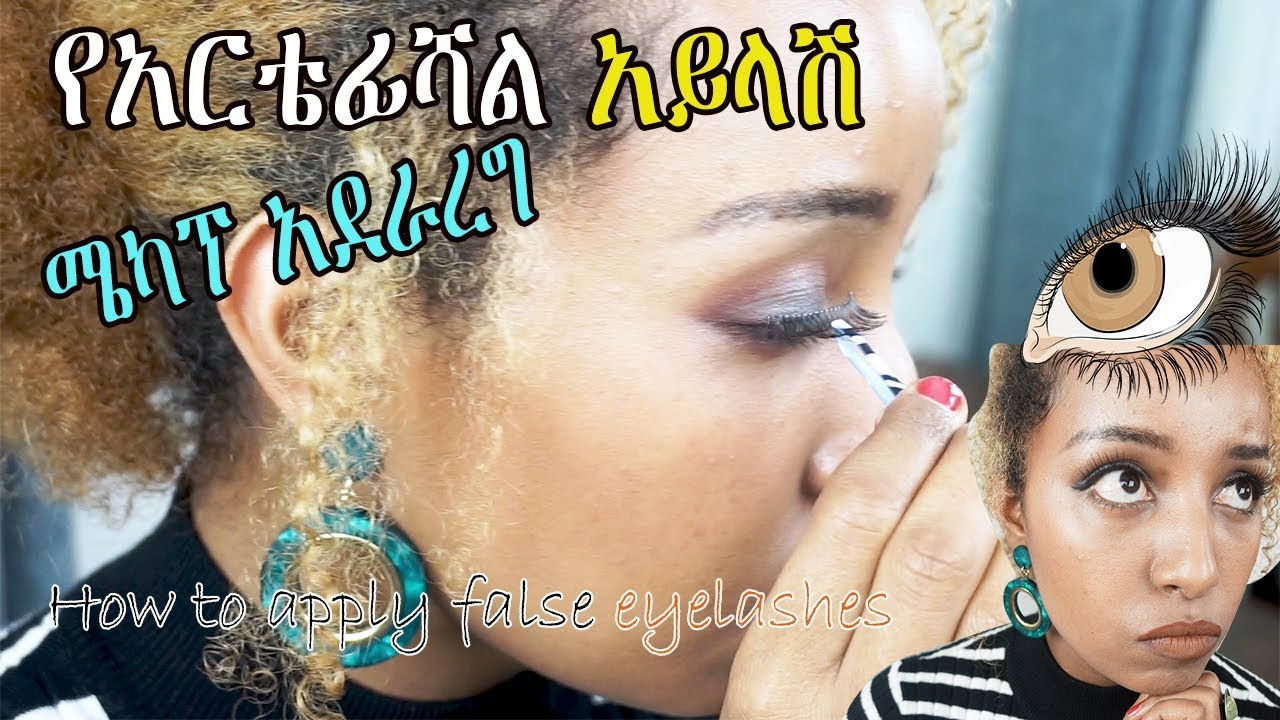 How to Apply False Eyelashes - የአርቴፊሻል አይላሽ ሜካፕ አደራረግ
