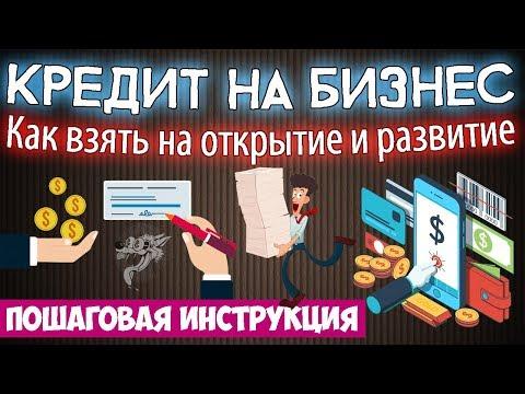Как взять кредит на открытие и развитие малого бизнеса - инструкция по кредитованию бизнеса: 7 шагов