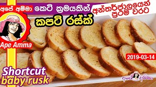 Baby Rusk shortcut method by Apé Amma