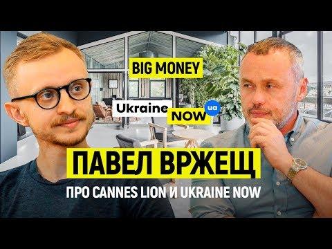 Павел Вржещ. О креативных проектах, мотивации в бизнесе и победе на Каннских Львах | Big Money #28