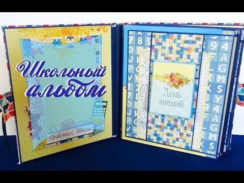Скрапбукинг школьный альбом мастер класс