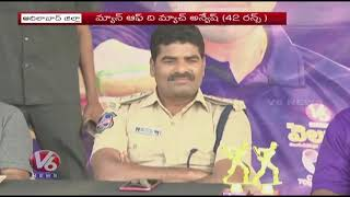 Adilabad Team Wins On Mudhole Team | DSP Narasimha Reddy Launches Velugu Cricket Tournament
