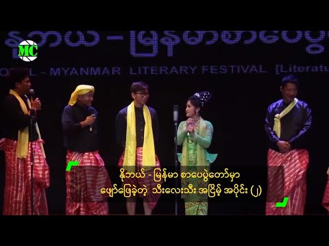 Thee Lay Thee A Nyeint @ Noble-Myanmar Literary Festival 02