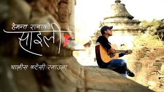 Saili - Hemant Rana (Cover) | (Vocal, Flute, Guitar) | Prakash Baraily | Gharmai Studios