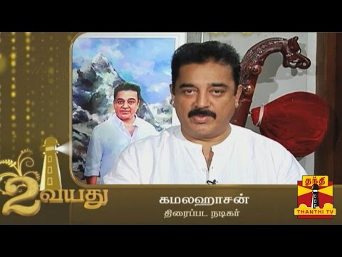 Thanthi TV Enters 3rd Year : Actor Kamal Haasan Wishes To Achieve More Heights