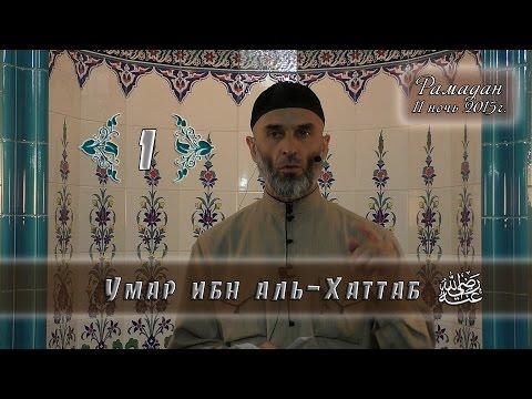 Умар ибн аль хаттаб смотреть онлайн 4 фотография