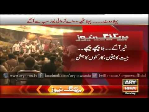 Ary News Headlines , Ayaz Sadiq leads vote count of NA 122 , 12 October 2015