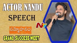 Actor Nandu Speech @ Sammohanam Movie Grand Success Meet || Sudheer Babu