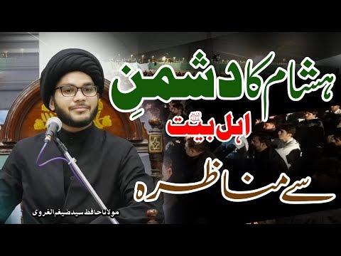 Hishaam Ka Manazara | Imam Ki Zarorat..!! | Maulana Hafiz Syed Zaigham-Al-Gharavi | 4K