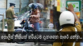 Sri Lanka Traffic Police Rules
