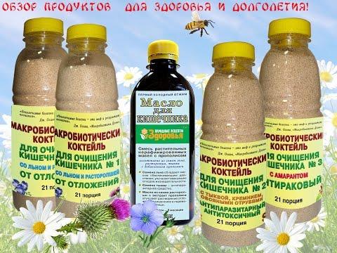 Обзор продуктов для здоровья и долголетия! Макробиотика!