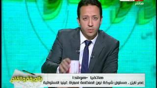 #بالورقة_والقلم :  تعرف على تفاصيل نقل مباراة مصر مع غينيا الاستوائية من دبى الى المغرب