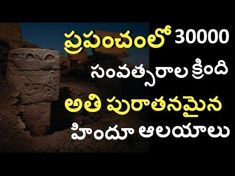 30 000  Years Old  WORLD BIGGEST MOST MYSTERIOUS TEMPLES OF INDIA/Ancient Temples/telugu info media