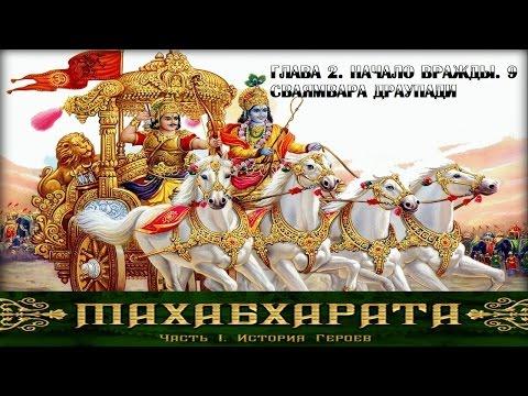 Махабхарата Глава 2  Начало вражды  9 Сваямвара Драупади