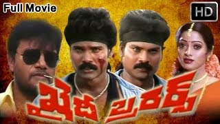 Goa - Khaidi Brothers Full Movie