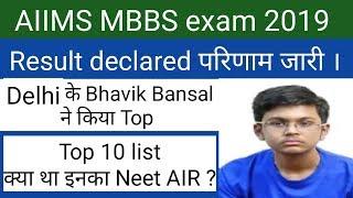 AIIMS MBBS exam 2019 result declared !! Top ten list