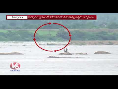 Two People Stuck In Godavari River Near Siripuram Village | Mancherial District | V6 News