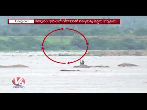 Two People Stuck In Godavari River Near Siripuram Village | Mancherial District | V6 News