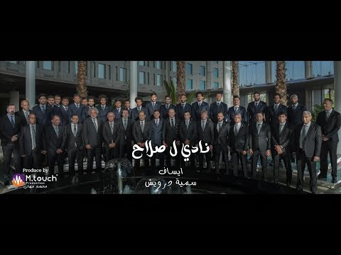 إيساف وسميه درويش - قوم نادى ل صلاح (أغنية كاس العالم روسيا ٢٠١٨) thumbnail