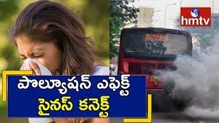 మహానగరంలో వాహన విస్ఫోటనం | Vehicle Pollution Causes Sinusitis | Hyderabad | hmtv News