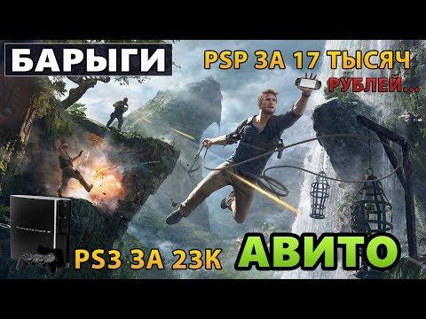 PSP за 17 тысяч рублей... (Барыги Авито №5) Последний выпуск