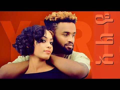 Yared Negu ft. Esayas Fikadu - Aleye አልዬ (Amharic)