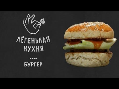 Бургер 👌