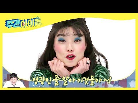 (Weekly Idol EP.342) Weekly Idol NEXT WEEK!! [다음주 예고]