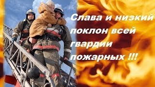 Поздравления пожарных картинки