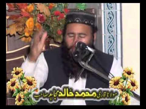 Molana Qari Khalid Mujahid  (tarbiat E Olad) video