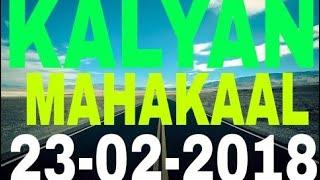 23-02-18,KALYAN SATTAMATKA,super SINGLE ACHUK JODI TRICK