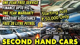 Second Hand Cars Start At ₹50,000 Only | Cheapest Certified Used Cars | Second Hand Car Market Delhi