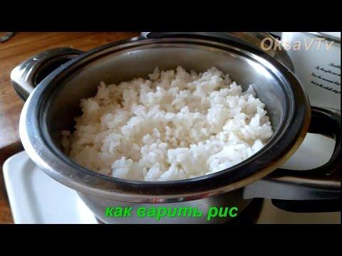 Как варить рис. How to cook rice.