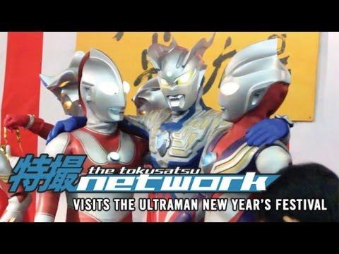 Ultraman New Year's Festival 2014
