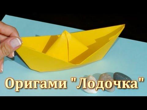 Как сделать из бумаги - Origami Лодочка