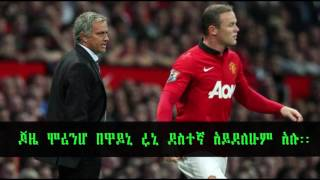 #Merja - JOSE MORINHO UN HAPPY WITH WAYNE ROONEY