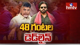 Pawan Kalyan Deadline To AP Govt | Pawan To Do Hunger Strike | Uddanam Kidney Issue | hmtv