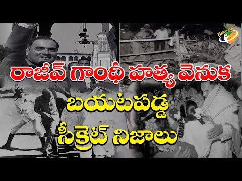 Secret Behind Rajiv Gandhi Death | With CC | Planet Leaf