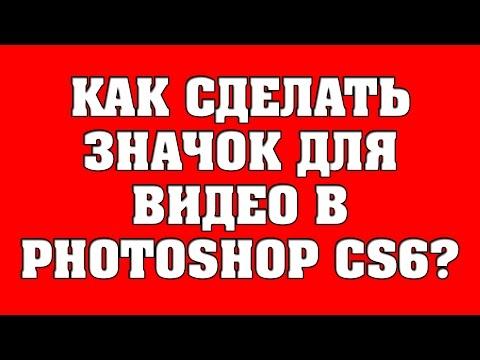 Как сделать значок для видео в фотошопе