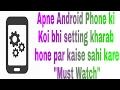Apne Phone Ki Koi Bhi Setting Ko Kaise Sahi Kare 'must Watch' Important Video