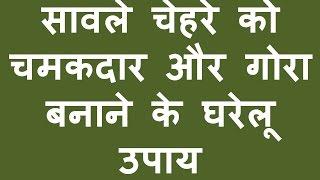 सावले चेहरे को चमकदार और गोरा बनाने face ko  gora banane ke Beauty tips hindi
