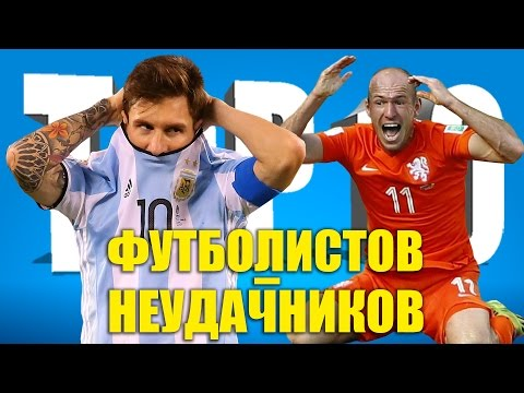 ТОП-10 футболистов-неудачников