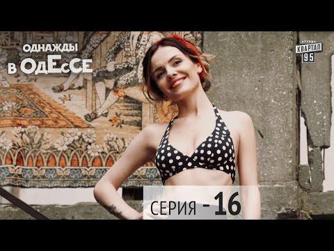 Однажды в Одессе - 16 серия | Молодежная комедия 2016