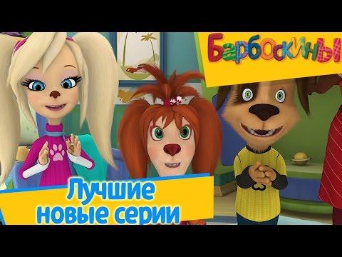 Барбоскины - Лучшие новые серии 2016 года (Сборник)