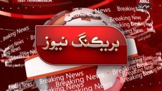 Download Awami Awaz| Breaking news Molana   Abdul Ghafoor |12-05-2017 3Gp Mp4