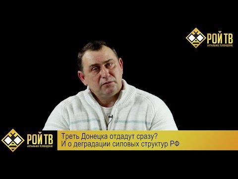 Треть Донецка отдадут сразу? И о деградации силовых структур РФ