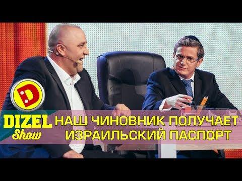 Как получить израильский паспорт   Дизель шоу Украина ПРИКОЛЫ 2017